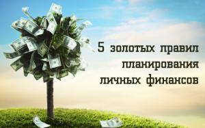 5-zolotyx-pravil-planirovaniya-lichnyx-finansov-630x393