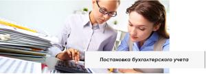 1424741102_postanovka_buhgalterskogo_ucheta